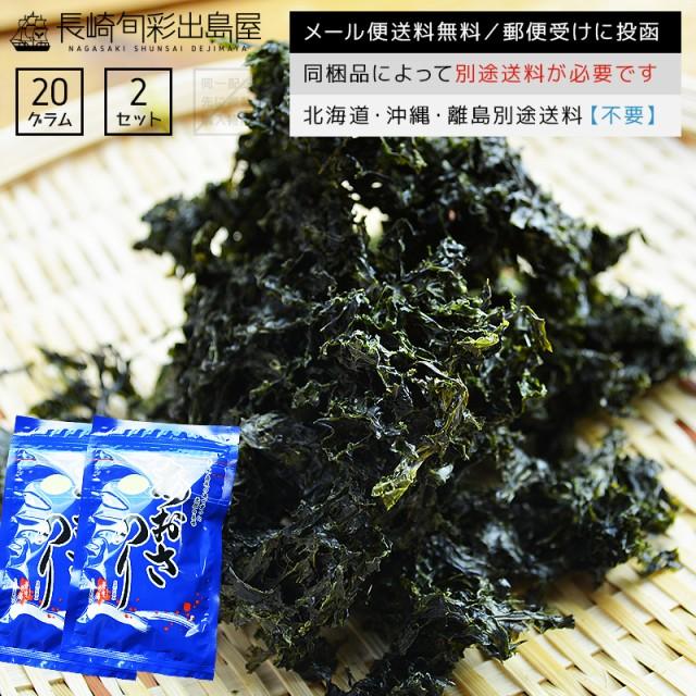 無添加 長崎産 壱岐産 乾燥あおさ 20g 2袋セット ...