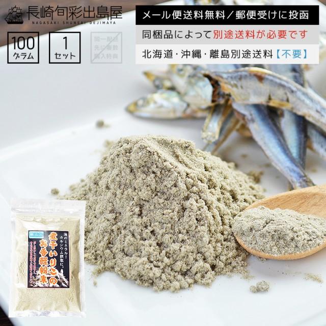 無添加 長崎加工 煮干し微粒粉末(パウダー) 100g ...
