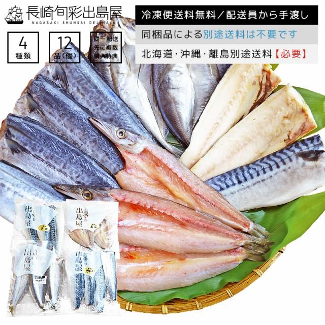 【訳あり】創業43年 魚種おまかせ干物セット 4種1...