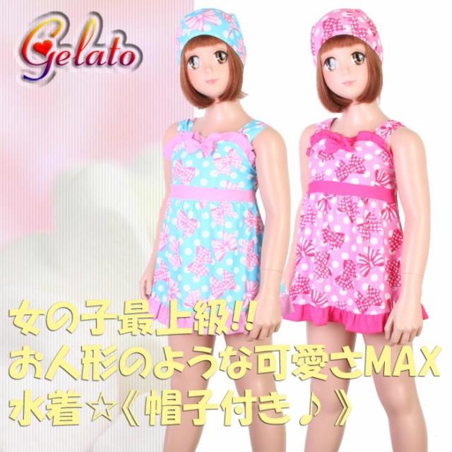 【あす着】(パケット便送料無料)gelato toddler 女児・リボン×ドット ワンピース 帽子付(キッズ水着)2760
