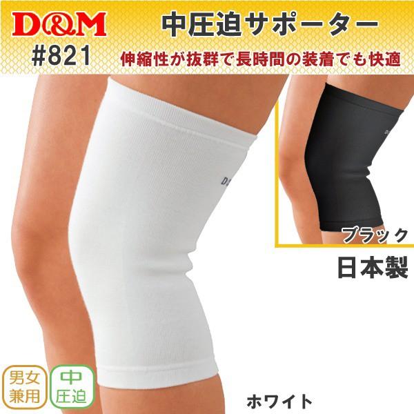 (パケット便200円可能)D&M(ディーアンドエム)中圧...