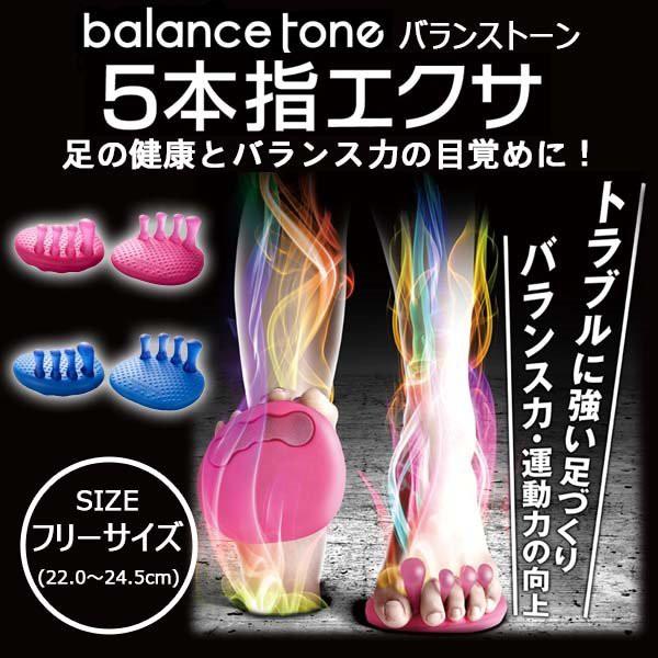 balance tone(バランストーン)5...