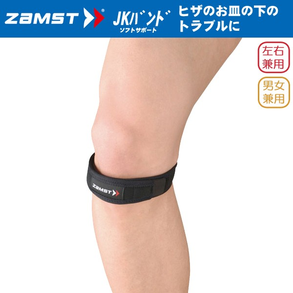 (パケット便200円可能)ZAMST(ザムスト)ヒザ用バ...