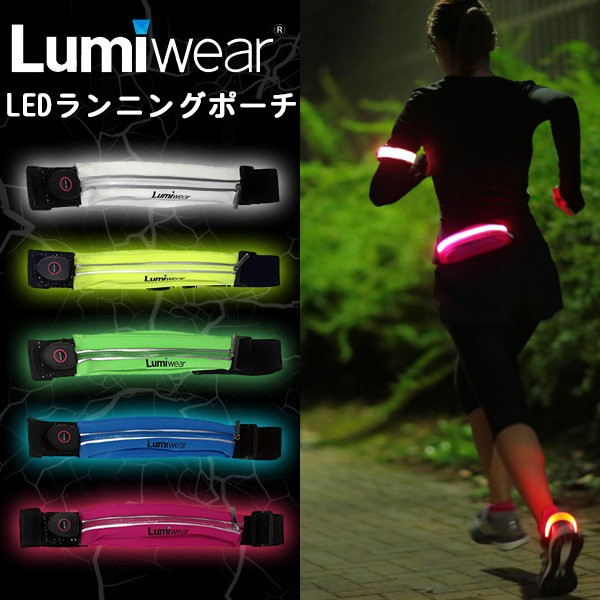 (パケット便送料無料)Lumiwear(ルミウェアー) LED...
