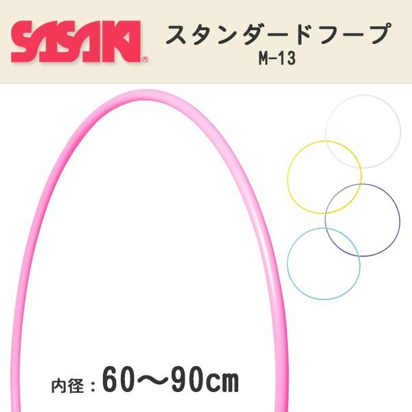 SASAKI(ササキ)スタンダードフープ M-13(新体操//...
