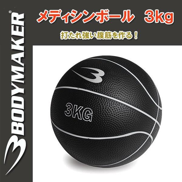 BODYMAKER(ボディメーカー)メディシンボール 3k...