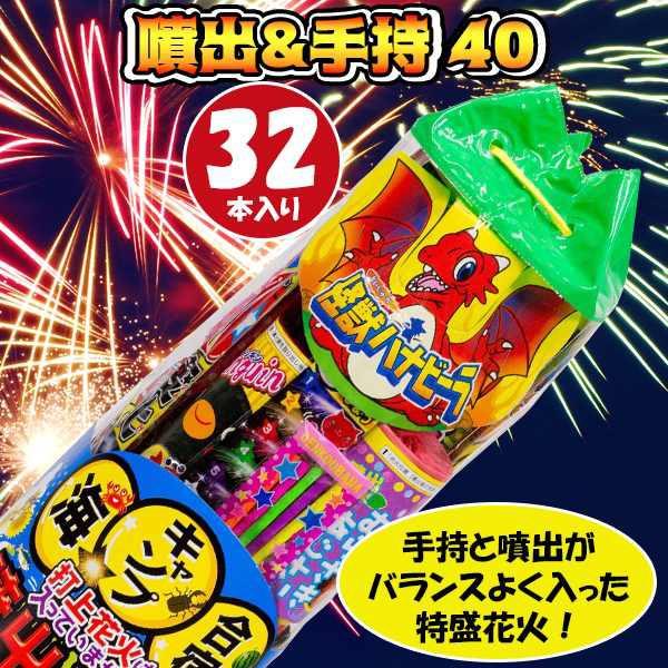 花火 噴出&手持 40(噴出/手持/お祭り/イベント/...