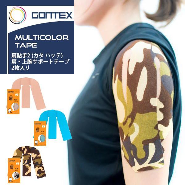 (パケット便200円可能)GONTEX(ゴンテックス) 肩貼...
