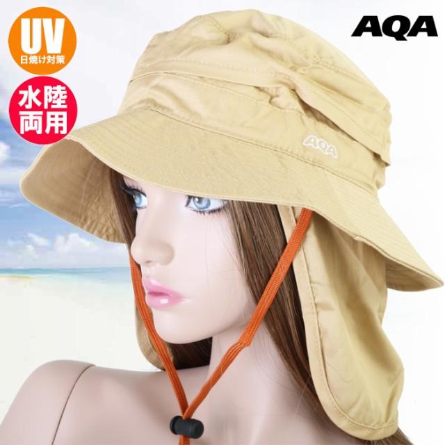 あす着(パケット便送料無料)AQUA アクア レディース UVクールハット 日よけタレ付き 紫外線対策 婦人水着アウトドア 11008501/KW-4558