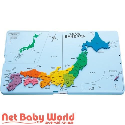 くもんの日本地図パズル(1個)[ベビー玩具・赤ちゃ...