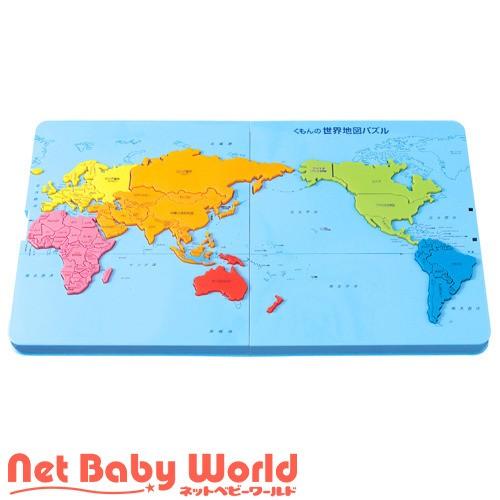 くもんの世界地図パズル(1個)[パズル(ベビー玩具...