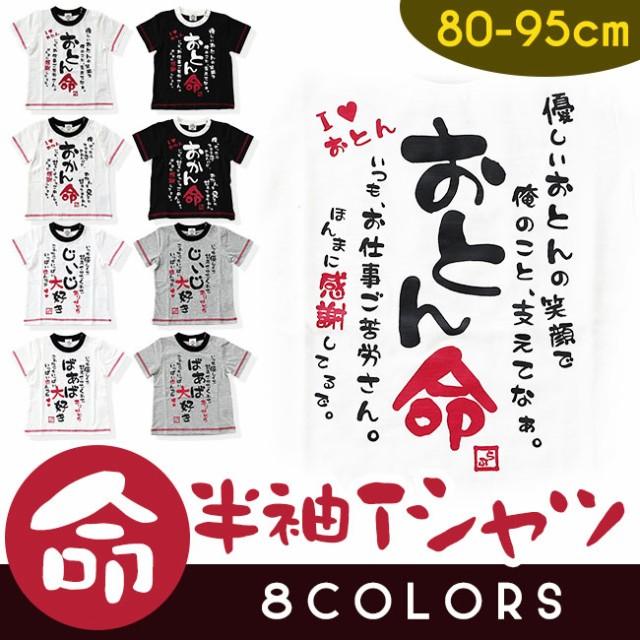 ◆ ベビー 半袖Tシャツ (Tシャツ 半袖 おしゃれ ...