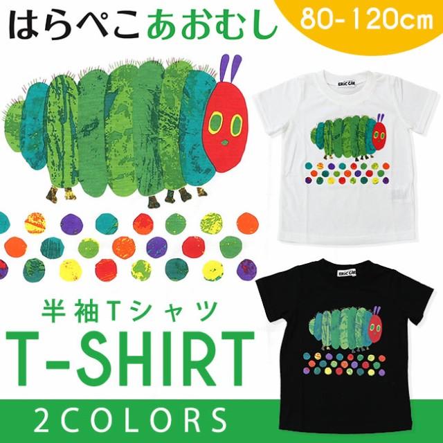 【お盆セール】はらぺこあおむし 半袖 Tシャツ (...
