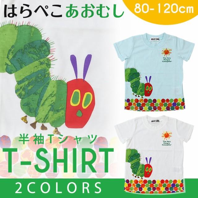 ◆はらぺこあおむし 半袖 Tシャツ (半袖 Tシャツ ...