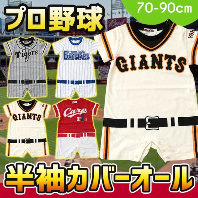 ◆日本プロ野球 ユニフォームプリント 半袖 カバ...