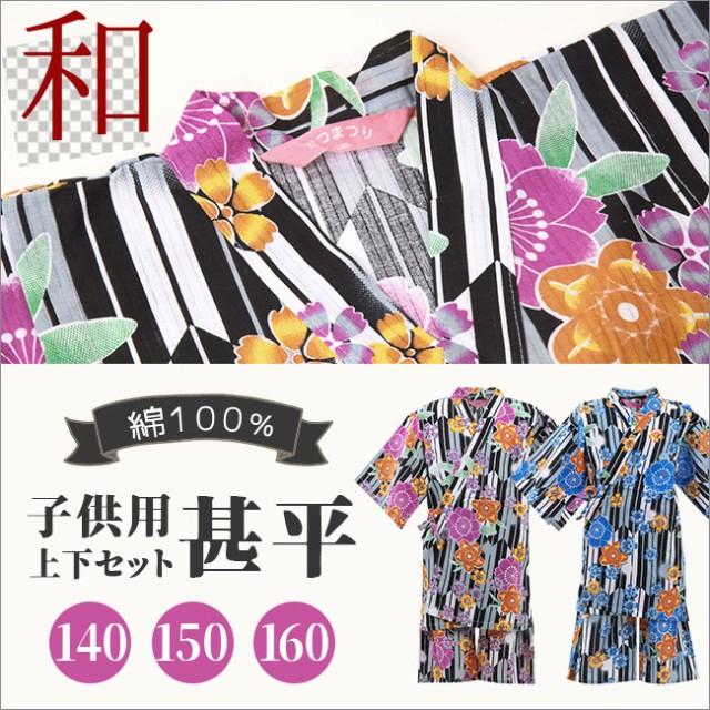 ◆甚平 女の子 140 150 160cm 綿100%  桜柄 和柄 子供服 大人っぽい 夏 じんべい 甚平 ジュニア イベント お祭り