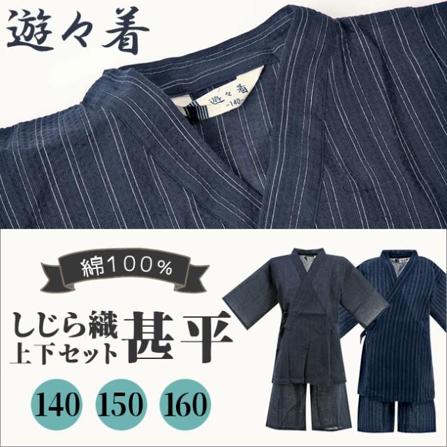 ◆遊々着 甚平 男の子 おしゃれ 140 150 160cm し...