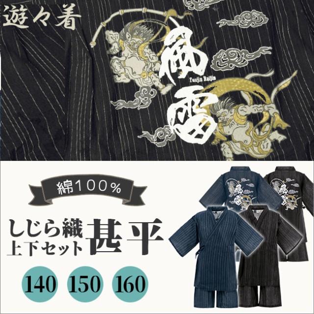 ◆遊々着 甚平 男の子 おしゃれ 140 150 160cm しじら織 綿100% バックプリント かっこいい 子供服 夏