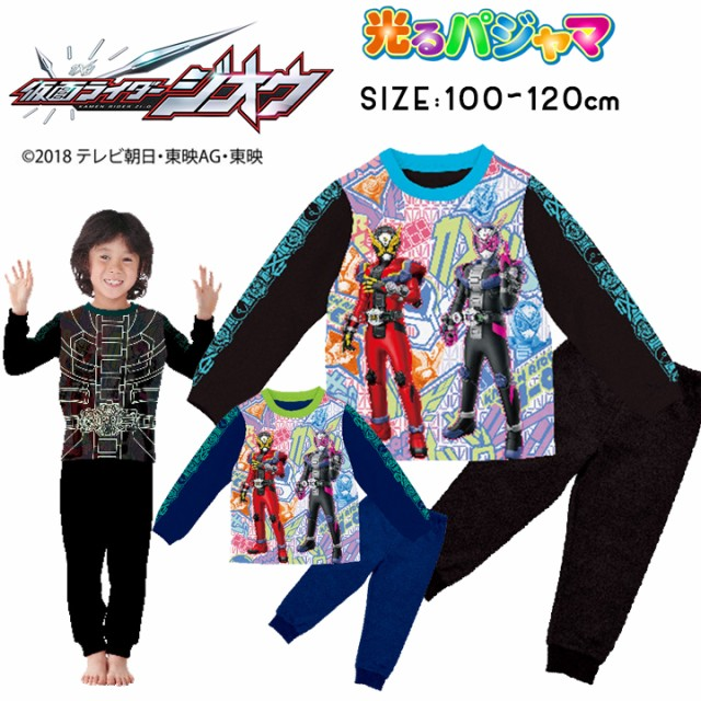 ◆仮面ライダージオウ 光るパジャマ 男の子 長袖 ...