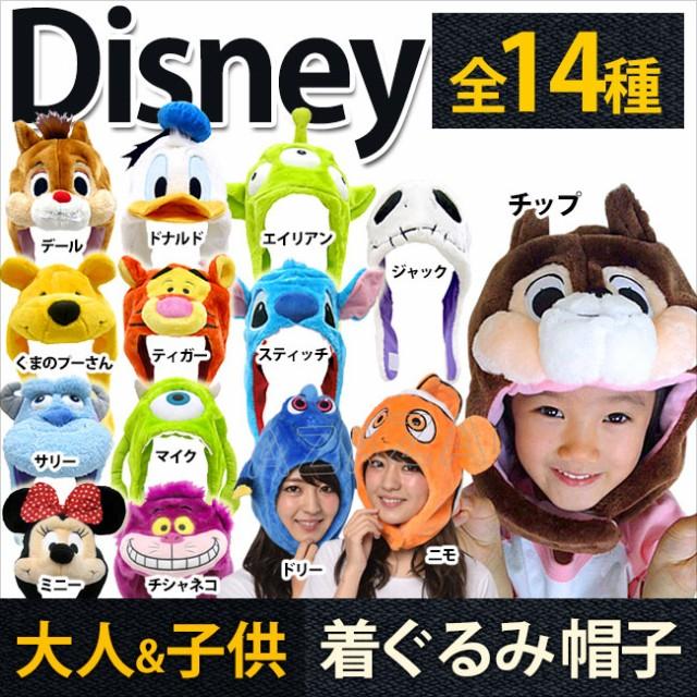 ◆Disney ディズニー 着ぐるみ帽子 仮装 なりきり...