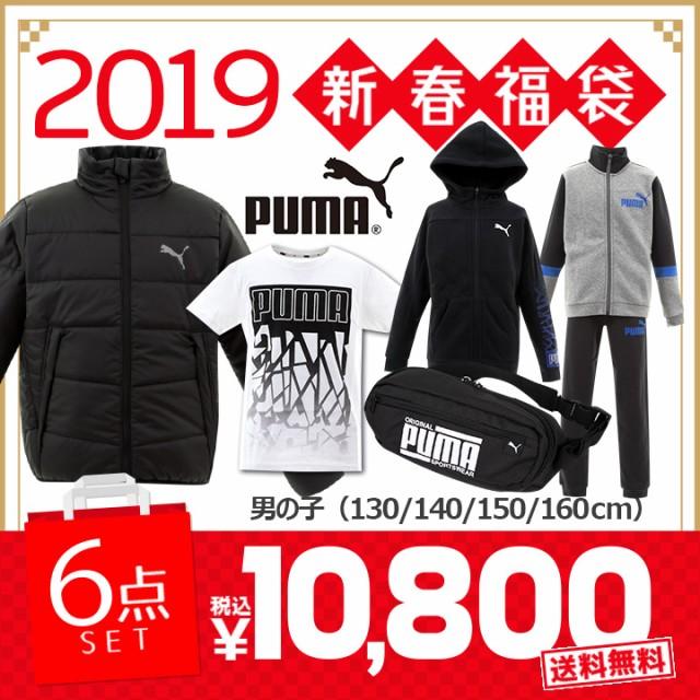 【2019年 予約福袋】送料無料 プーマ PUMA 2019年...