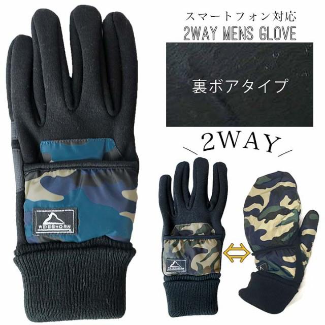 ◆ メンズ 手袋 スマホ対応 防寒 裏ボア グローブ...