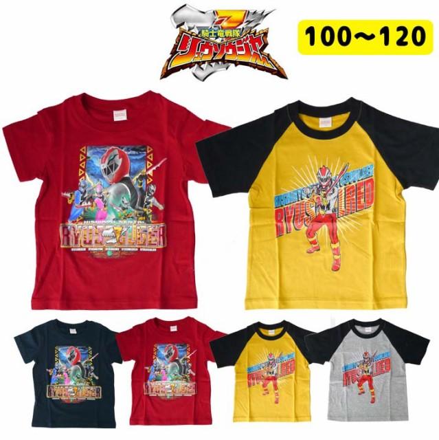 ◆リュウソウジャー 半袖tシャツ 綿100% 100cm 10...
