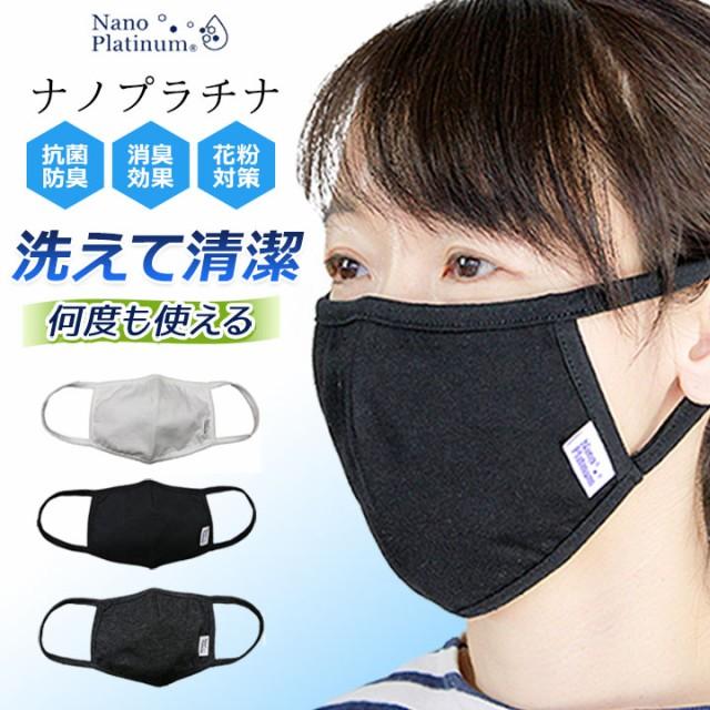 ◆洗えるマスク 在庫あり マスク 大人 綿100% 白 ...