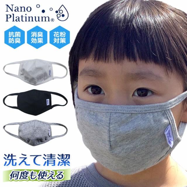 ◆洗えるマスク 予約在庫あり マスク 子供 子ども...