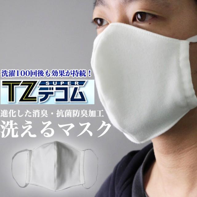 ◆洗えるマスク 予約在庫あり 白 大人 ウイルス対...