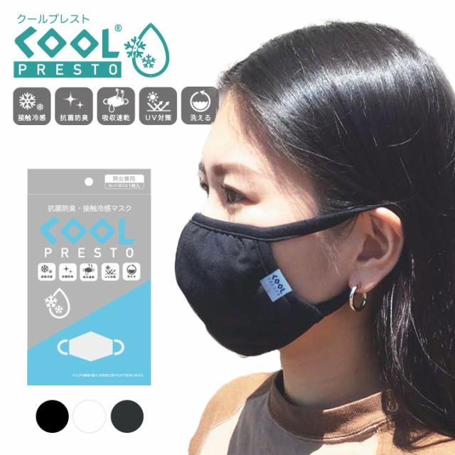 【予約】洗えるマスク 冷感 夏用 涼しい 接触冷感...