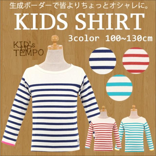 【セール】ボーダー長袖Tシャツ キッズ 子供用 男...
