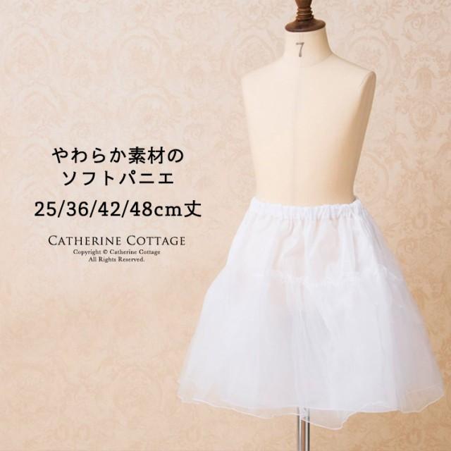 ドレスと合わせて! ソフトパニエ ペチコート 25/...