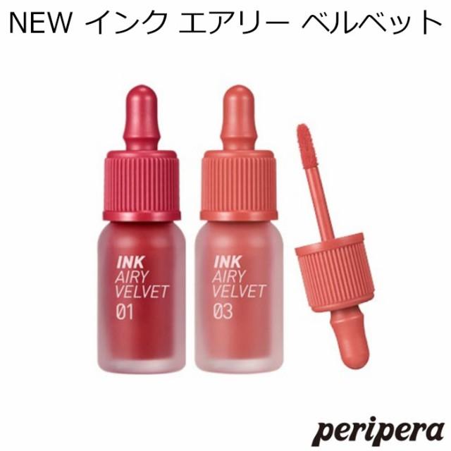 ペリペラ NEW インク エアリー ベルベット【韓国...