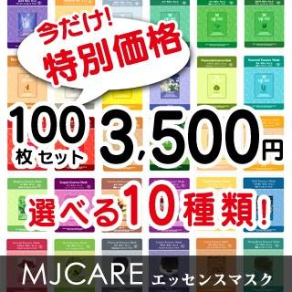 【100枚入り3500円】MJフェイスマスク100枚セッ...