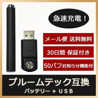 プルームテック互換バッテリー ★メール便送料無...