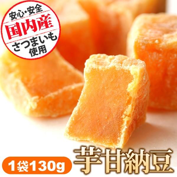 ギフトのお試しに おいもやの芋甘納豆★1袋130g...