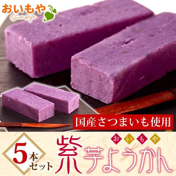 ご注文殺到!紫芋ようかん 和菓子 誕生日プレゼン...