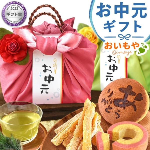 お中元 ギフト 御中元 お祝い 誕生日 送料無料 編みカゴバッグ&風呂敷スイーツセット 和菓子 プレゼントAB