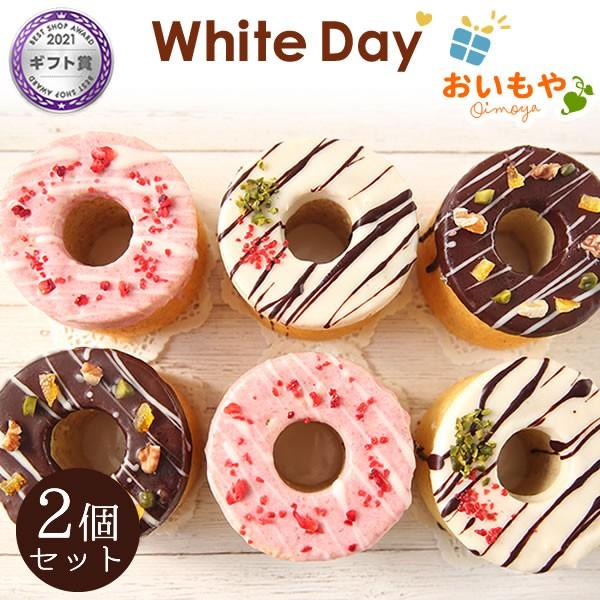 ホワイトデー お返しギフト お菓子 プレゼント 義理チョコお返し デコバウム チョコレート 焼き菓子  3号×2個セット SNS映え プチギフト