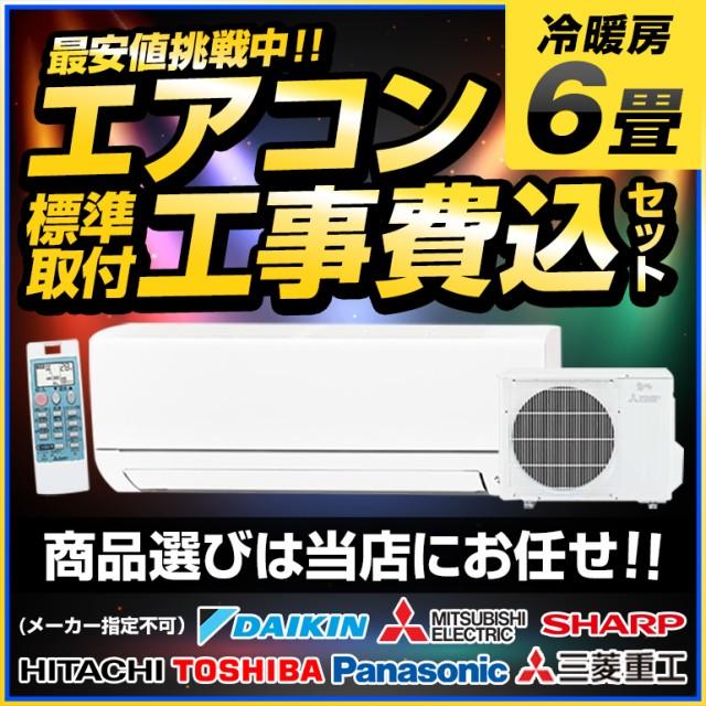 【エアコン選びは当店にお任せ!】エアコン標準取...