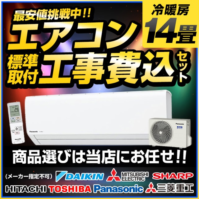 【エアコン選びは当店にお任せ!】エアコン標準取付工事費込みセット 14畳用