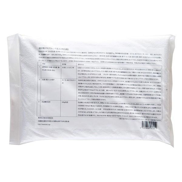 KEK 過炭酸ナトリウム(酸素系漂白剤)1kg【あす着...