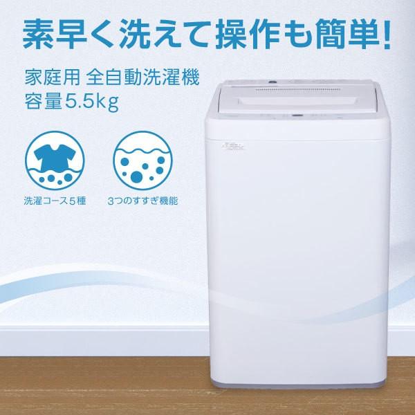 洗濯機 5.5kg 全自動洗濯機 一人暮らし 小型 コン...