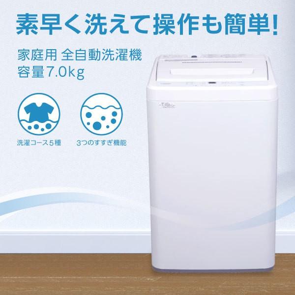 洗濯機 7kg 全自動洗濯機 一人暮らし コンパクト ...