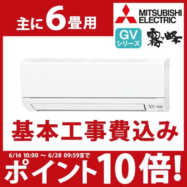 エアコン 6畳 工事費込 MITSUBISHI MSZ-GV2218-W  ピュアホワイト 霧ヶ峰 GVシリーズ [(主に6畳)]