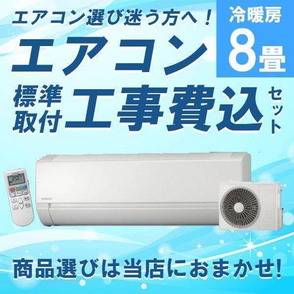 【エアコン選びは当店にお任せ!】エアコン標準取付工事費込みセット 8畳用