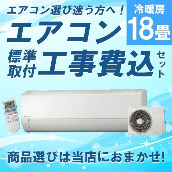 【エアコン選びは当店にお任せ!】エアコン標準取付工事費込みセット 18畳用