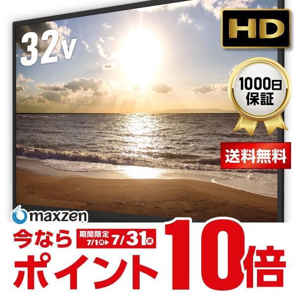 テレビ 32V型 maxzen J32SK03 [テレビ本体 地上・...