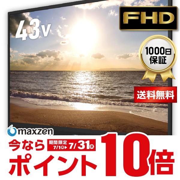 テレビ 43V型 maxzen J43SK03[テレビ本体 地上・B...